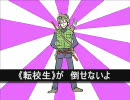 【手描き】転校生が倒せない【九龍】
