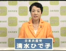 【e都政 2009】清水秀子(八王子市・共産党)