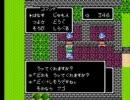 ドラクエ3 (FC版)僧侶1人旅~part4~
