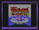 ゼルダの伝説 夢をみる島DX を実況プレイ part1 thumbnail