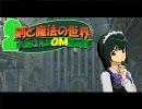 【ニコニコ動画】【卓M@s】続・小鳥さんのGM奮闘記 Session13-1【ソードワールド2.0】を解析してみた