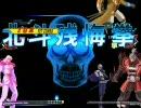 【mugen】想いが…勝手に…テーレッテーする大会 part7【一撃必殺】 thumbnail