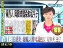 民主党・菅直人総理大臣に関するニュース thumbnail