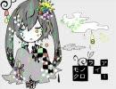 【初音ミク】モノクロライアー【オリジナル】
