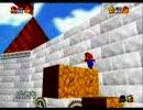 改造マリオ64 - 城登り