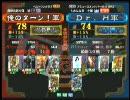 三国志大戦3 頂上対決 2010/7/6 俺のターン!軍 VS Dr.H軍
