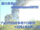 西川貴教のallnightnipponSUPER! 同時多発テロ特番