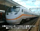 【ニコニコ動画】迷/名列車で行こう 海外編 Episode 12 ~おばあちゃんの思い出~を解析してみた