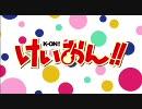 【観賞用】けいおん!! 2期 OP2 / Utauyo!! MIRACLE (エコ回避) thumbnail