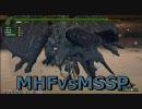 【カオス実況】XBOX360版MHFを4人で実況してみた7/7【MSSP】