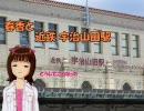 《旅m@s?》 春香と近鉄宇治山田駅
