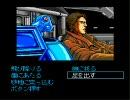 スナッチャー(PCE版)を実況プレイpart12