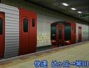 【A列車で行こう9】関陽鉄道・慧陽急行電鉄開発記 第18回 thumbnail