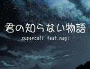 【ニコニコ動画】【たなばた☆】合唱「君の知らない物語」【ぱわーーー】を解析してみた