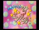 【実況コラボ】子育てクイズマイエンジェルpart.1【ワタル・モロリ】 thumbnail