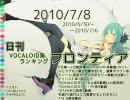 日刊VOCALOID系ランキング フロンティア 2010/7/8