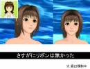 【人工少女3】アイマスキャラを再現してみた【体験版】
