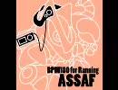 """【ニコニコ動画】【オリジナル曲/ランニング用BGM】BPM180 for Running """"ASSAF""""を解析してみた"""