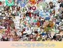 「ニコニコ☆すぷらっしゅ」を元の曲で再現してみた thumbnail
