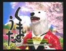 くまうたメドレー 『白熊カオスBEST -ミクとの遭遇編-』