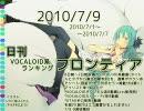 日刊VOCALOID系ランキング フロンティア 2010/7/9