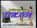 バンダイ エアロビスタジオ CM (ファミリートレーナー)