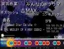 THE MEDLEY OF KIRBY SSDX2に太鼓さん次郎で創作譜面をつけてみた