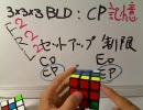 【ニコニコ動画】【スピードキュービング講座】333BLD(目隠し):【CP】記憶を解析してみた