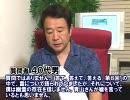 【青山繁晴】硫黄島の英霊[桜 H22/7/9]