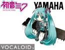 初音ミク + YAMAHA YMF262: Shining☆Days
