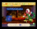 マリオストーリー まったりプレイ「ステージ5-7(終)」