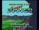 PCエンジン版 テクモ ワールドカップ スーパーサッカー