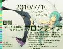 日刊VOCALOID系ランキング フロンティア 2010/7/10