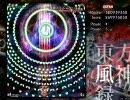 東方風神録 初心者の為のEXTRA講座 ~針霊夢編~ 2/2