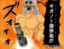【ボーダーブレイク】GOROの出撃日誌 94日目【A5】