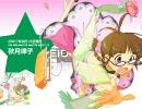 アイドルマスター 律子 いっぱいいっぱい 26作品比較