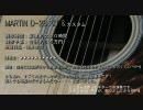 【ニコニコ動画】高価なアコギが買えないので作ってトミエマ演奏してみた♪を解析してみた
