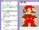 【ニコニコ動画】1曲終わるまでにプログラムを打ってみた その4 Excelマリオを解析してみた