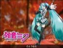 (旧)Vocaloid2 初音ミクでオリジナル童謡(曲名:幸せの言葉)