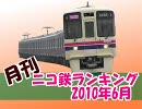 【A列車で行こう】 月刊ニコ鉄ランキング2010年 6月版