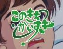 NH研 このきちがいすき thumbnail