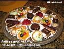 【ニコニコ動画】ヨーロッパ各国のケーキを解析してみた