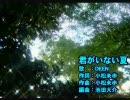 【ニコニコ動画】[ゆっくり]君がいない夏を解析してみた