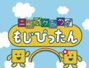 【☆ニコオケ☆】四国で『ふたりのもじぴったん』を演奏してみた