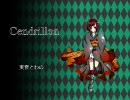 【UTAUカバー】 Cendrillon 【実音とわの】