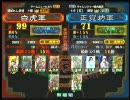 三国志大戦3 頂上対決 2010/7/12 白虎軍 VS 正覚坊軍