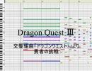 【MIDI】DQ3 「勇者の挑戦(ゾーマ戦)」 を耳コピしてみた(オケ.ver)