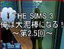 【The Sims3】俺は大泥棒になる!第2.5回【実況】