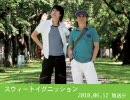 スウィートイグニッション 2010,06,12放送分