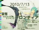 日刊VOCALOID系ランキング フロンティア 2010/7/13